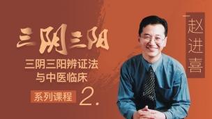 赵进喜--三阴三阳辨证方法与中医临床