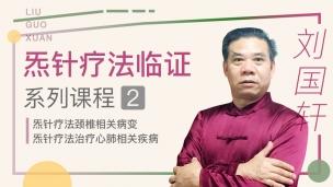 刘国轩--炁针及古方治疗心肺相关疾病