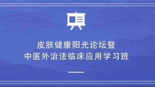 皮肤健康阳光论坛暨中医外治法临床应用学习班