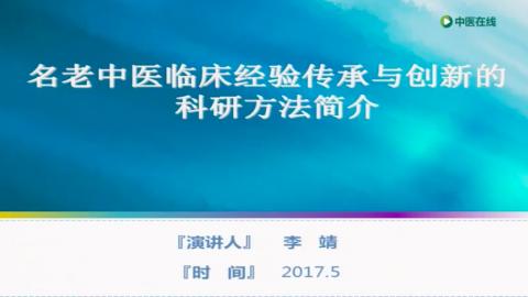 李靖--名老中医临床经验传承与创新