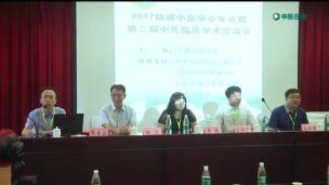 2017年精诚中医学会济南年会暨第二届中医临床学术交流会