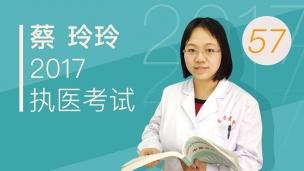 蔡玲玲--2017执医考试:57真题解析及大纲出处解读