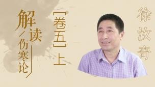 徐汝奇--解读《伤寒论》卷五(上)