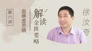 徐汝奇--解读《金匮要略》第六讲:血痹虚劳病