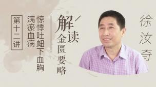 徐汝奇--解读《金匮要略》第十二讲:惊悸吐衄下血胸满瘀血病