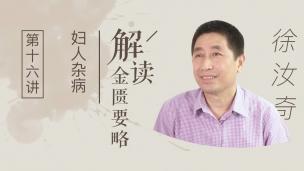 徐汝奇--解读《金匮要略》第十六讲:妇人杂病