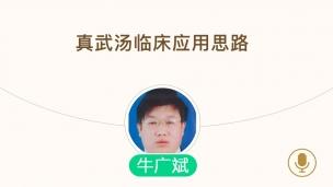 牛广斌 —真武汤临床应用思路