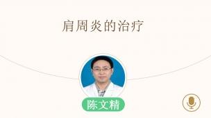 陈文精-肩周炎的治疗