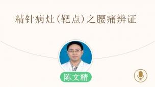 陈文精-精针病灶(靶点)之腰痛辨证