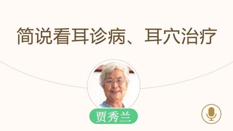贾秀兰—简说看耳诊病、耳穴治疗