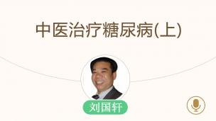 刘国轩--中医治疗糖尿病(上)