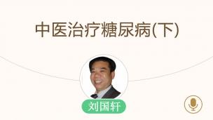 刘国轩-- 中医治疗糖尿病(下)