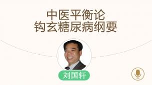 刘国轩--中医平衡论·钩玄糖尿病纲要