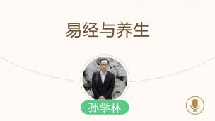 孙学林—易经与养生