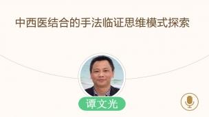 谭文光—中西医结合的手法临证思维模式探索