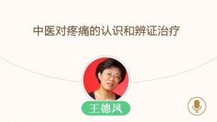 王德凤--中医对疼痛的认识和辨证治疗