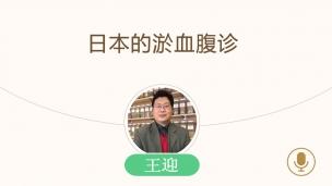 王迎—日本的淤血腹诊