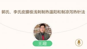王迎—郭氏、李氏皮膜极浅刺制热温阳和制凉泻热针法