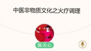 陈关心-中医非物质文化之火疗调理