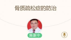陈新中-骨质疏松症的防治