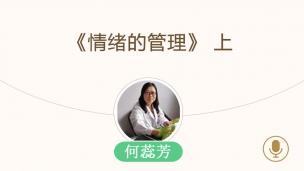 何蕊芳-#中医杂谈#【微课堂】《情绪的管理》 上