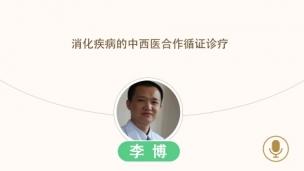 李博—消化疾病的中西医合作循证诊疗