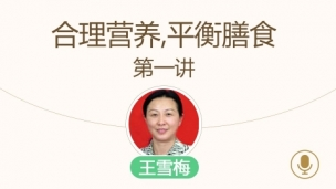 刘爱月-《合理营养,平衡膳食》第一讲