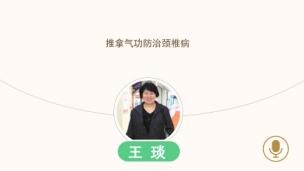王琰—推拿气功防治颈椎病