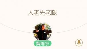 魏雨农—人老先老腿