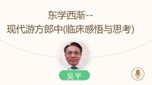 吴平-东学西渐--现代游方郎中(临床感悟与思考)