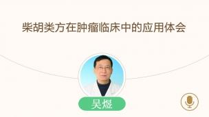 西苑医院肿瘤科主任吴煜老师—柴胡类方在肿瘤临床中的应用体会