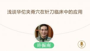 许振南-浅谈华佗夹脊穴在针刀临床中的应用