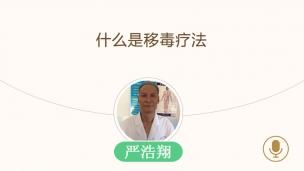 严浩翔—什么是移毒疗法