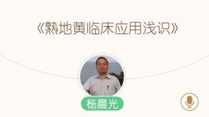 杨晨光—熟地黄临床应用浅识