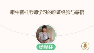 杨泽林—跟牛晋桂老师学习的临证经验与感悟
