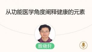 殷晓轩—从功能医学角度阐释健康的元素
