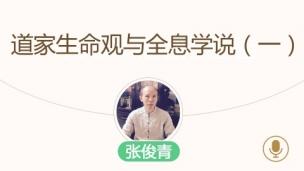 张俊青-道家生命观与全息学说(一)