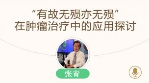"""张青—""""有故无殒亦无殒""""在肿瘤治疗中的应用探讨"""