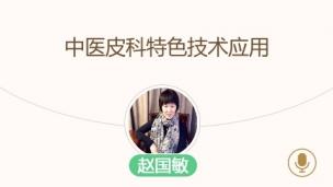 赵国敏—中医皮科特色技术应用(2015皮肤科西学中培训班第十一讲)