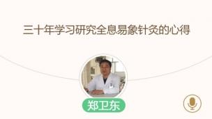 郑卫东--三十年学习研究全息易象针灸的心得