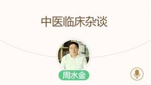 周水金-#中医杂谈#【微课堂】中医临床杂谈