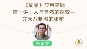 朱东方—《周易》应用基础第一讲:人与自然的探索—先天八卦图的秘密