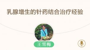王雪梅—乳腺增生的针药结合治疗经验