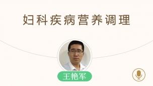 王艳军--妇科疾病营养调理