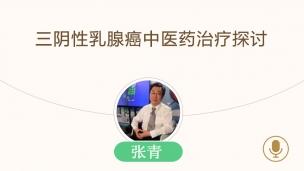 张青—三阴性乳腺癌中医药治疗探讨