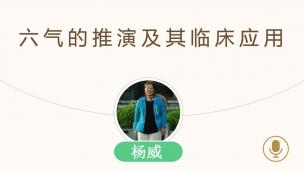 杨威—六气的推演及其临床应用