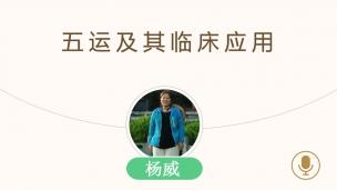 杨威—五运及其临床应用
