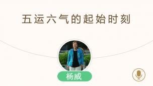 杨威—五运六气的起始时刻