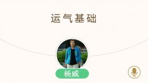 杨威--运气基础