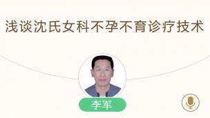 李军--浅谈沈氏女科不孕不育诊疗技术